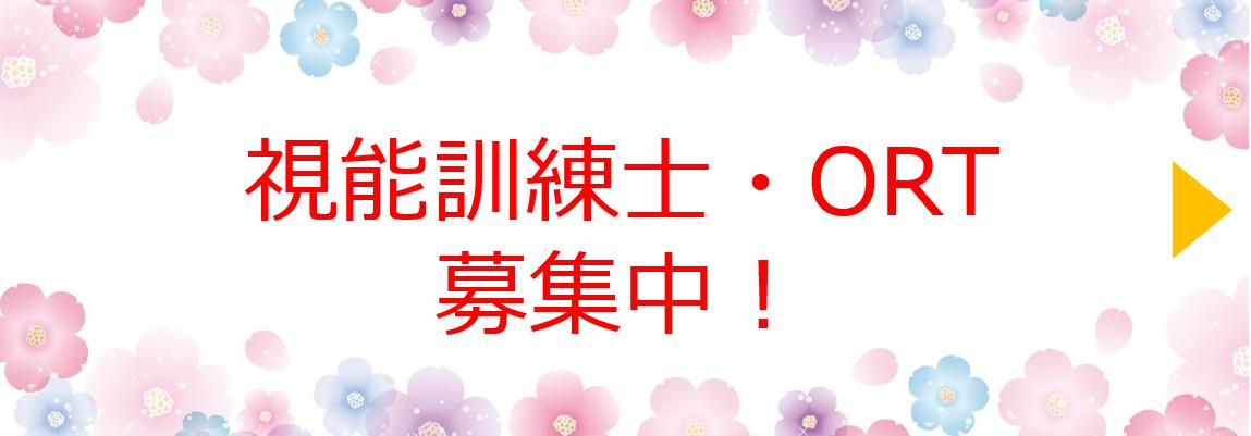 視能訓練士・ORT募集中!